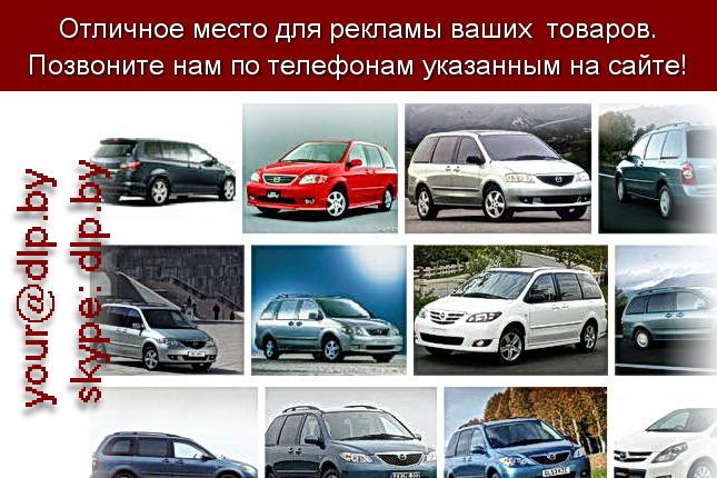Запрос: «mazda mazda rx 8», рубрика: Марки легковых автомобилей