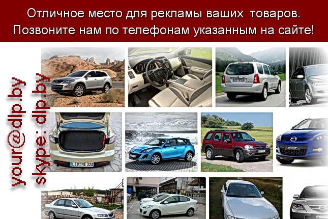 Запрос: «mazda rx», рубрика: Марки легковых автомобилей