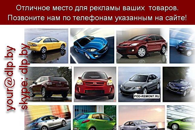 Запрос: «mazda отзывы», рубрика: Марки легковых автомобилей