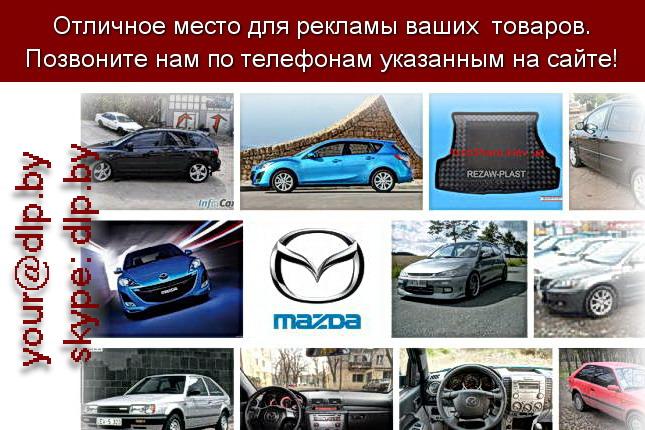 Запрос: «mazda фото», рубрика: Марки легковых автомобилей