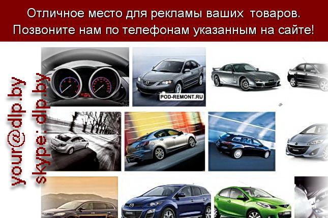 Запрос: «mazda цены», рубрика: Марки легковых автомобилей