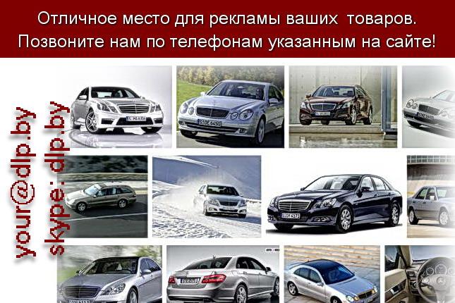 Запрос: «mercedes e», рубрика: Марки грузовых автомобилей