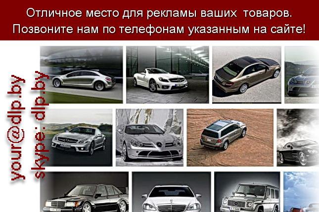 Запрос: «mercedes цена», рубрика: Марки грузовых автомобилей