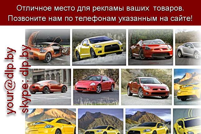 Запрос: «mitsubishi colt», рубрика: Марки легковых автомобилей