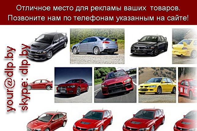 Запрос: «mitsubishi electric», рубрика: Марки легковых автомобилей