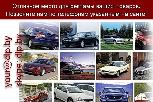 Запрос: «mitsubishi evolution», рубрика: Марки легковых автомобилей