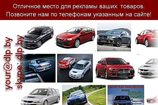 Запрос: «mitsubishi lancer», рубрика: Марки легковых автомобилей