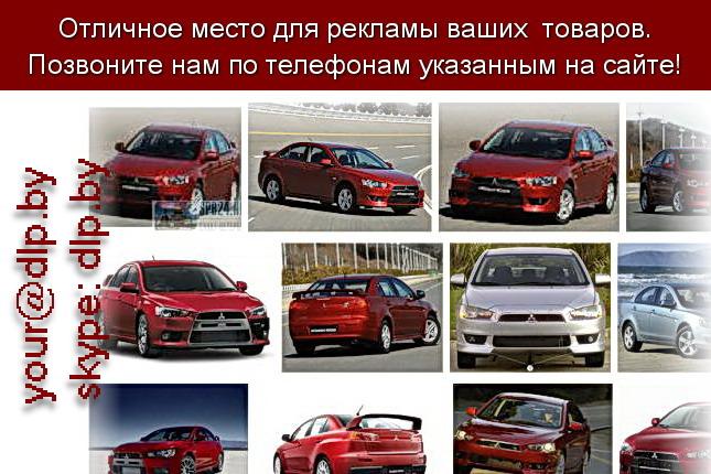 Запрос: «mitsubishi lancer 9», рубрика: Марки легковых автомобилей