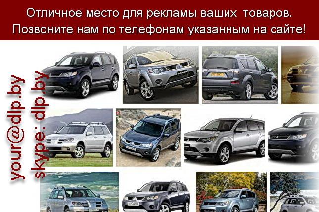 Запрос: «mitsubishi outlander», рубрика: Марки легковых автомобилей