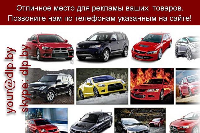 Запрос: «mitsubishi цена», рубрика: Марки легковых автомобилей