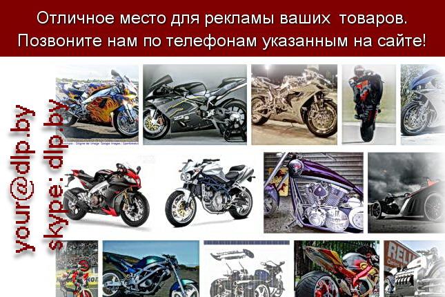 Запрос: «moto», рубрика: Мотоциклы
