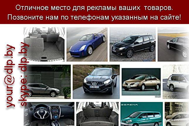 Запрос: «nissan», рубрика: Марки легковых автомобилей