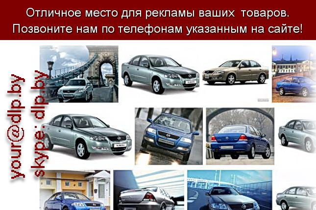 Запрос: «nissan 2012», рубрика: Марки легковых автомобилей