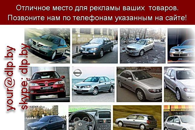 Запрос: «nissan almera», рубрика: Марки легковых автомобилей