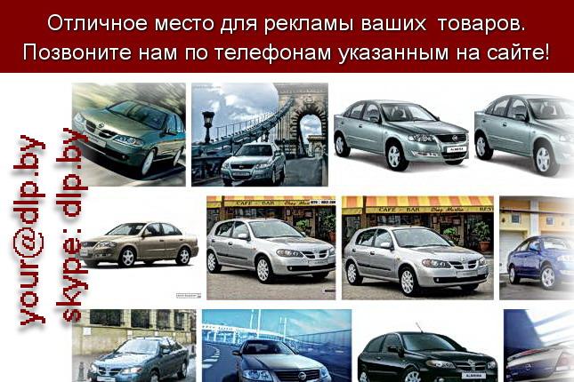 Запрос: «nissan almera classic», рубрика: Марки легковых автомобилей