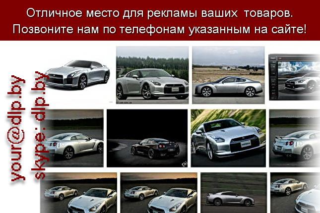Запрос: «nissan gt», рубрика: Марки легковых автомобилей