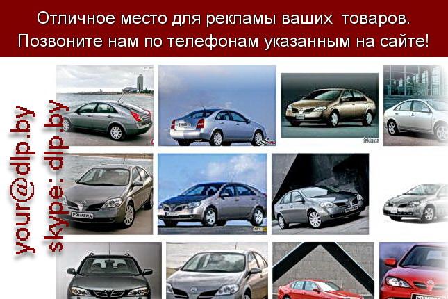 Запрос: «nissan primera», рубрика: Марки легковых автомобилей