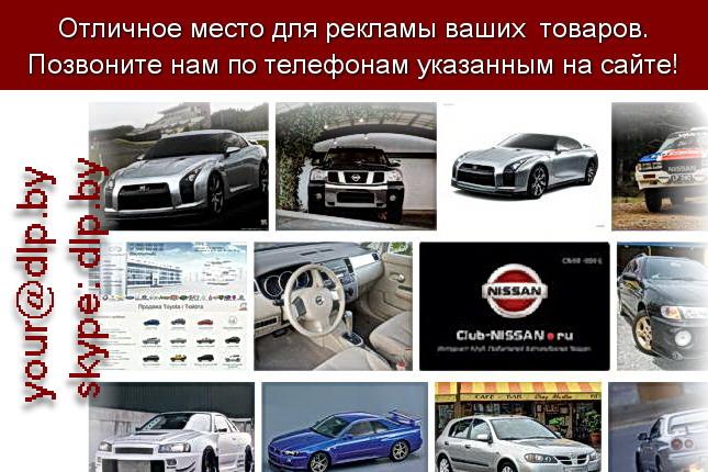 Запрос: «nissan r34», рубрика: Марки легковых автомобилей
