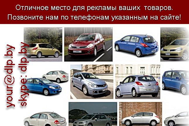 Запрос: «nissan teana», рубрика: Марки легковых автомобилей