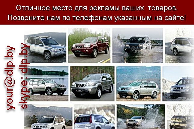 Запрос: «nissan trail», рубрика: Марки легковых автомобилей