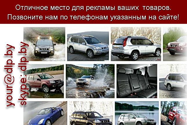 Запрос: «nissan x», рубрика: Марки легковых автомобилей