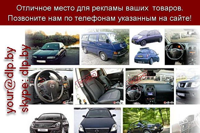 Запрос: «nissan x trail», рубрика: Марки легковых автомобилей