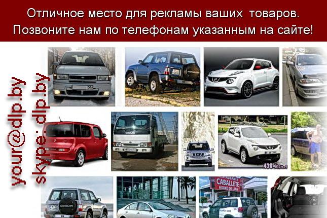 Запрос: «nissan купить», рубрика: Марки легковых автомобилей