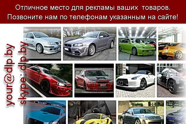 Запрос: «nissan отзывы», рубрика: Марки легковых автомобилей