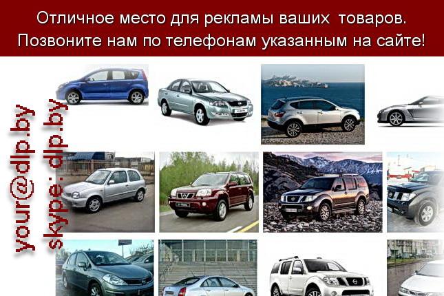 Запрос: «nissan тюнинг», рубрика: Марки легковых автомобилей