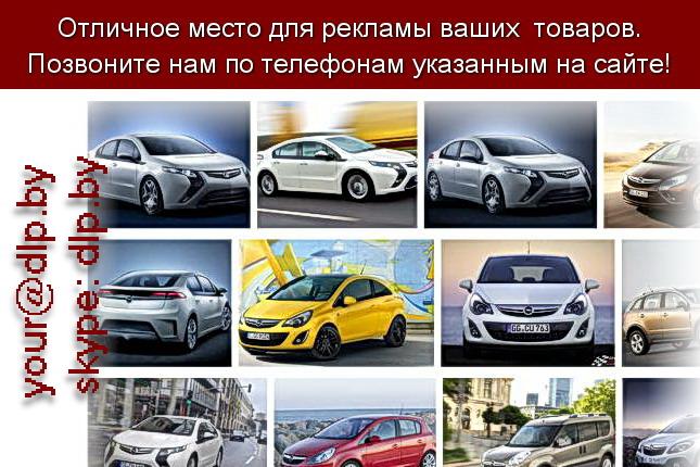 Запрос: «opel», рубрика: Марки легковых автомобилей