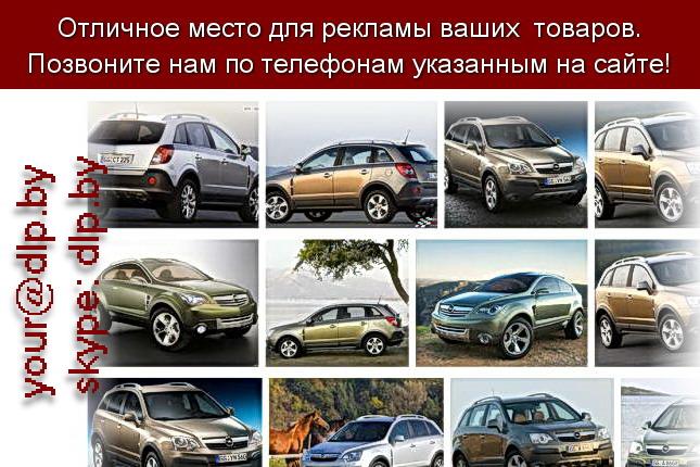 Запрос: «opel 2012», рубрика: Марки легковых автомобилей