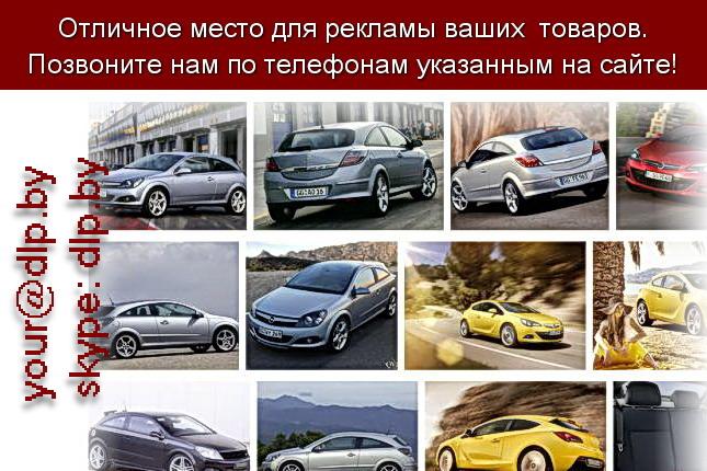 Запрос: «opel astra g», рубрика: Марки легковых автомобилей