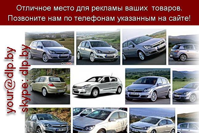 Запрос: «opel astra gtc», рубрика: Марки легковых автомобилей