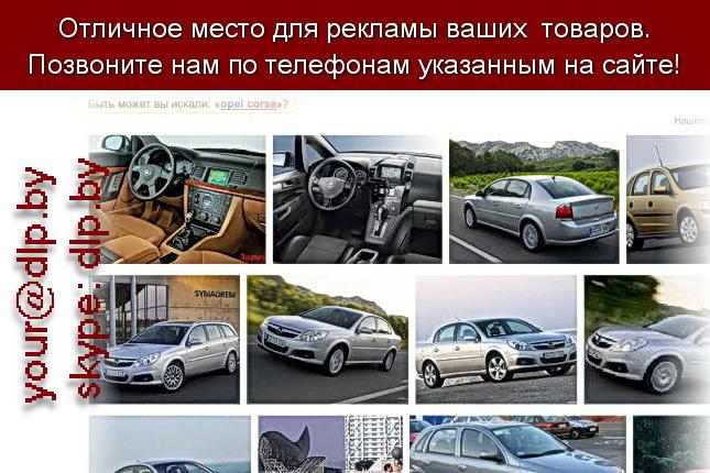 Запрос: «opel b», рубрика: Марки легковых автомобилей