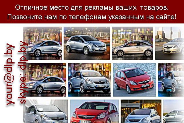 Запрос: «opel c», рубрика: Марки легковых автомобилей