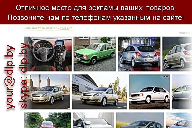 Запрос: «opel corsa», рубрика: Марки легковых автомобилей