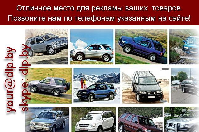 Запрос: «opel d», рубрика: Марки легковых автомобилей
