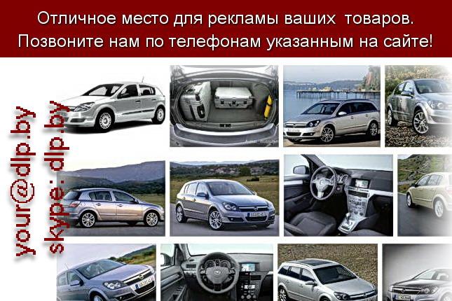Запрос: «opel gtc 2012», рубрика: Марки легковых автомобилей
