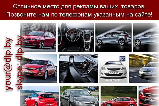 Запрос: «opel insignia», рубрика: Марки легковых автомобилей