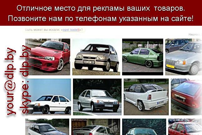 Запрос: «opel j», рубрика: Марки легковых автомобилей