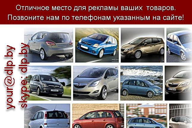 Запрос: «opel kadett», рубрика: Марки легковых автомобилей