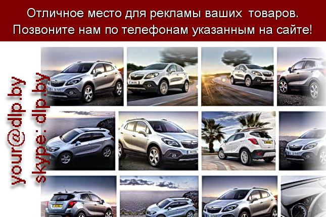 Запрос: «opel meriva», рубрика: Марки легковых автомобилей