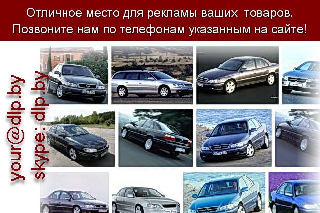 Запрос: «opel mokka», рубрика: Марки легковых автомобилей