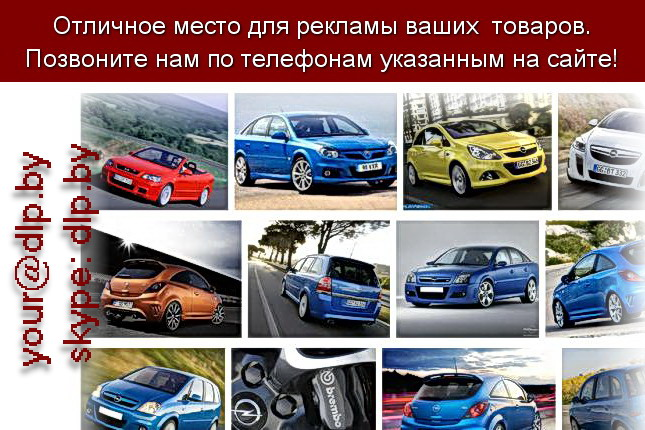 Запрос: «opel omega b», рубрика: Марки легковых автомобилей