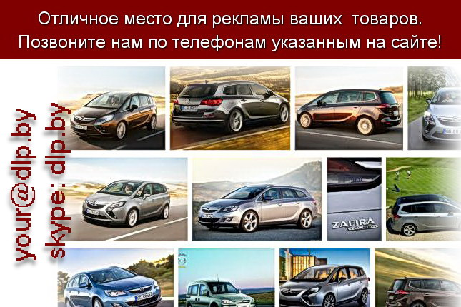 Запрос: «opel ru», рубрика: Марки легковых автомобилей