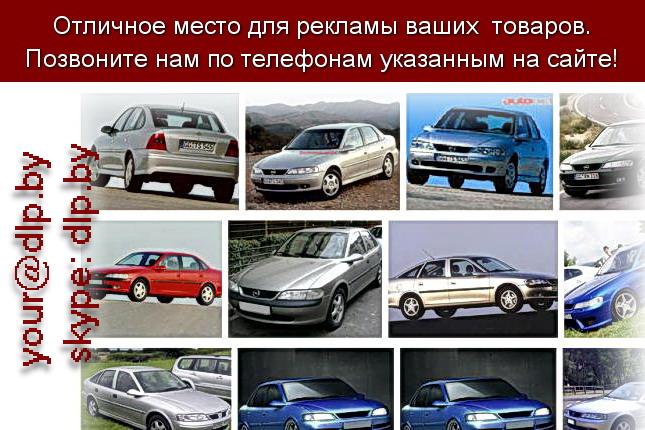Запрос: «opel tourer», рубрика: Марки легковых автомобилей