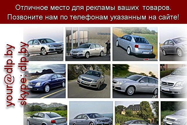 Запрос: «opel vectra», рубрика: Марки легковых автомобилей