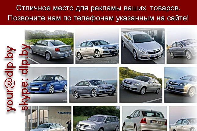 Запрос: «opel vectra b», рубрика: Марки легковых автомобилей
