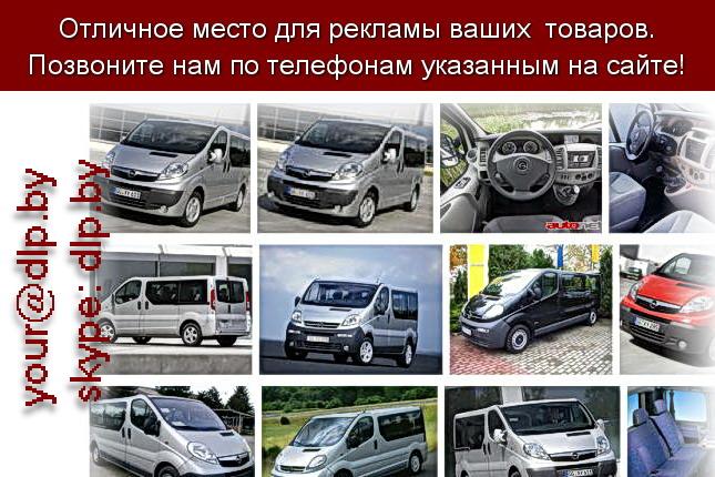 Запрос: «opel vectra c», рубрика: Марки легковых автомобилей