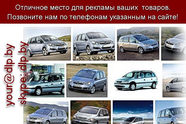 Запрос: «opel vivaro», рубрика: Марки легковых автомобилей